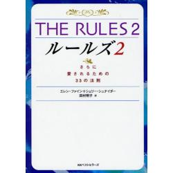 The rules 2 [ワニ文庫]