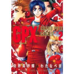GPX Grand prix exceed 2 [Wings comics]