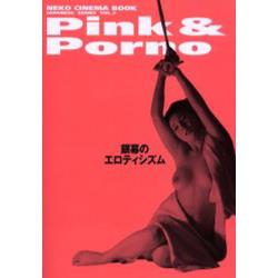 Pink & porno 銀幕のエロティシズム [Neko cinema book Japanese series Vol.4]