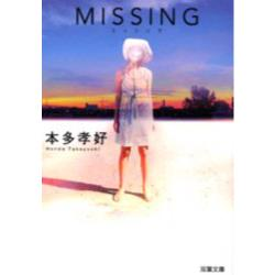 MISSING [�o�t����]