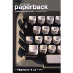 paperback Vol.4(2002Late winter) [Switch Special Issue]