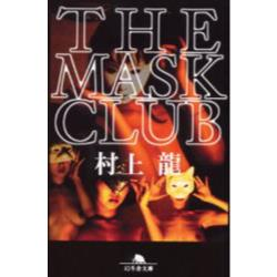The�@mask�@club�@[���~�ɕ���]