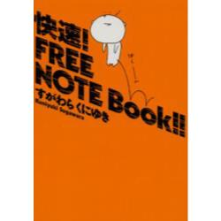 快速!FREE NOTE Book!! [Gum comics]
