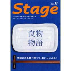 Stage Vol.11