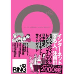RING Rainbow internet guide +02