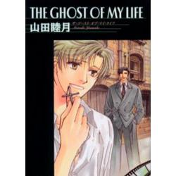 The ghost of my life [新書館ウィングス文庫 Wings comics bunko]