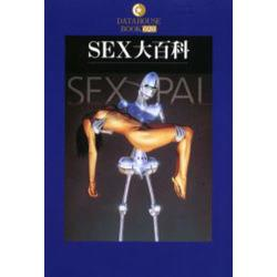 SEX大百科 SEXPAL [Datahouse book 020]