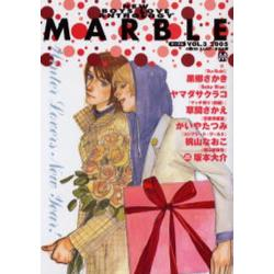 MARBLE New boys love anthology Vol.3(2005) [Marble comics]