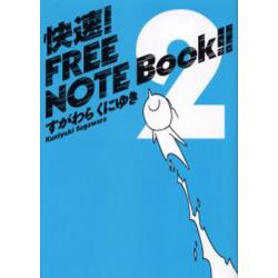 快速!FREE NOTE Book!! 2 [Gum comics]