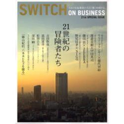 SWITCH ON BUSINESS 21世紀の冒険者たち それでも起業家たちは「旅」を続ける。 21st SPECIAL ISSUE