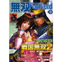 無双Fan Field Vol.8
