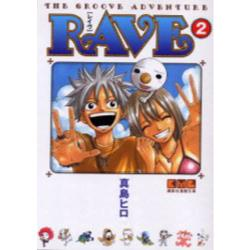 RAVE THE GROOVE ADVENTURE 2 [講談社漫画文庫 ま11−2]