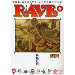 RAVE THE GROOVE ADVENTURE 5 [講談社漫画文庫 ま11−5]