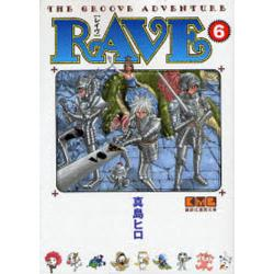 RAVE THE GROOVE ADVENTURE 6 [講談社漫画文庫 ま11−6]