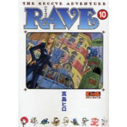 RAVE THE GROOVE ADVENTURE 10 [講談社漫画文庫 ま11−10]