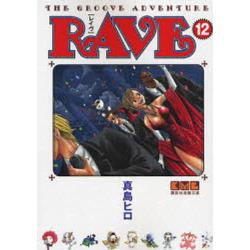 RAVE THE GROOVE ADVENTURE 12 [講談社漫画文庫 ま11−12]