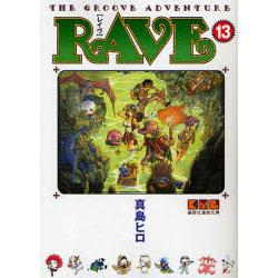 RAVE THE GROOVE ADVENTURE 13 [講談社漫画文庫 ま11−13]