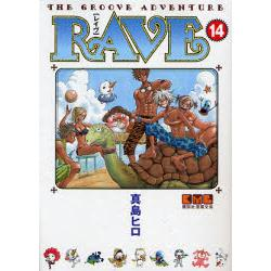 RAVE THE GROOVE ADVENTURE 14 [講談社漫画文庫 ま11−14]