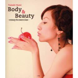 Tamaki Nami Body & Beauty essay & exercise DVD BOOK [DVD BOOK]