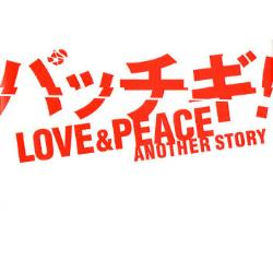 パッチギ!LOVE&PEACE ANOTHER STORY