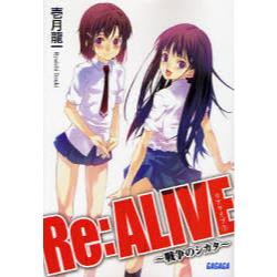 Re:ALIVE 1 [ガガガ文庫 ガい1−1]