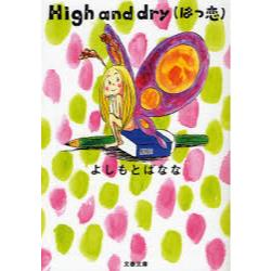 High and dry〈はつ恋〉 [文春文庫 よ20-3]