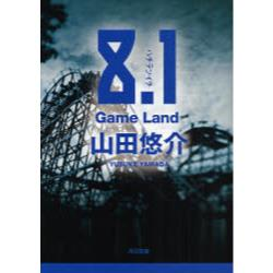 8.1 Game Land [角川文庫 や42−3]