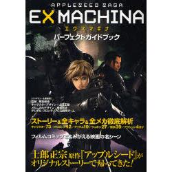 APPLESEED SAGA EX MACHINAパーフェクトガイドブック [APPLESEED SAGA]