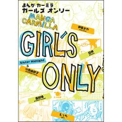 GIRL'S ONLY まんがカーミラ