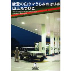 �\�o�̔��N�}����݂̂͂�� [THE VERY BEST OF Tatsuhiko Yamagami volume.1]