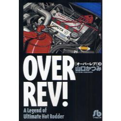 OVER REV! A Legend of Ultimate Hot Rodder 3 [小学館文庫 やE-3]
