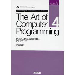 The Art of Computer Programming 日本語版 Volume4,Fascicle3 [ASCII Addison Wesley Programming Series]