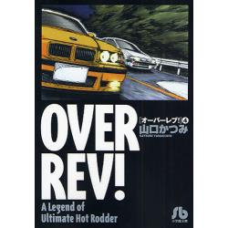 OVER REV! A Legend of Ultimate Hot Rodder 4 [小学館文庫 やE-4]