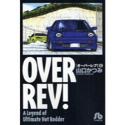 OVER REV! A Legend of Ultimate Hot Rodder 6 [小学館文庫 やE-6]