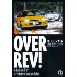 OVER REV! A Legend of Ultimate Hot Rodder 7 [小学館文庫 やE-7]