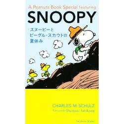 A Peanuts Book Special featuring SNOOPY スヌーピーとビーグル・スカウトの夏休み [A Peanuts Book Speci]