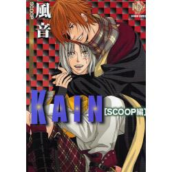 風音 SCOOP編 [K−Book Comics]