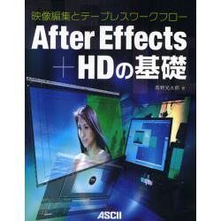 After Effects+HDの基礎 映像編集とテープレスワークフロー [映像編集とテープレスワークフロー]
