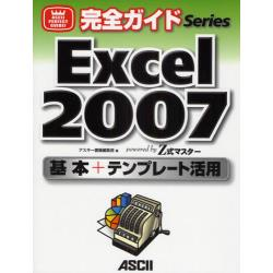 Excel 2007基本+テンプレート活用 powered by Z式マスター [完全ガイドSeries]