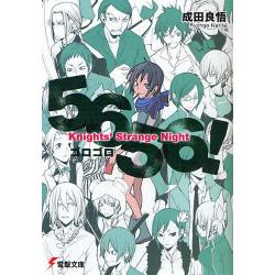 5656! Knights' Strange Night [電撃文庫 1680]