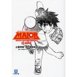 小説MAJOR DRAMATIC BASEBALL COMIC 2 [小学館文庫 つ4-2]