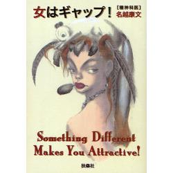 女はギャップ Something Different Makes You Attractive! [扶桑社文庫 な10−1]