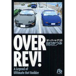 OVER REV! A Legend of Ultimate Hot Rodder 11 [小学館文庫 やE-11]