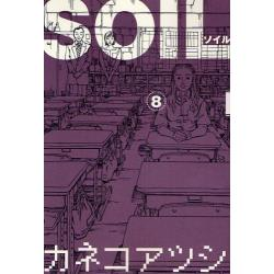 SOIL 8 [BEAM COMIX]