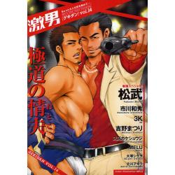 激男 MEN's LOVE Comic Anthology vol.14 [爆男COMICS]