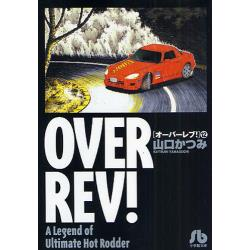 OVER REV! A Legend of Ultimate Hot Rodder 12 [小学館文庫 やE-12]