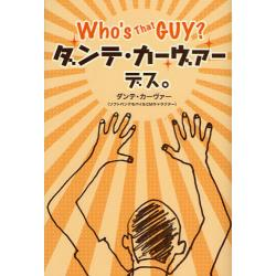 Who's That GUY?ダンテ・カーヴァーデス。 [Who's That GUY?]