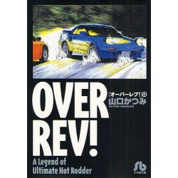 OVER REV! A Legend of Ultimate Hot Rodder 13 [小学館文庫 やE-13]
