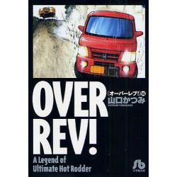 OVER REV! A Legend of Ultimate Hot Rodder 14 [小学館文庫 やE−14]