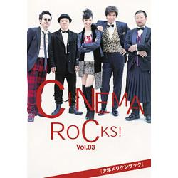 シネマロックス! Vol.03 [ROCKS! SPECIAL BOOK]